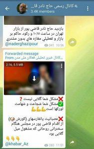 نفرت پراکنی چندباره نادرقاضی پور در فضای مجازی