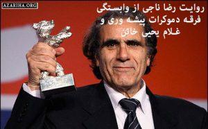 روایت رضا ناجی از فرقه دموکرات آذربایجان و غلام یحیی+فیلم