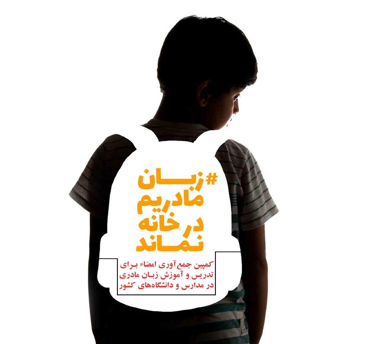 «به»؛ حرف اضافه یا ابزاری برای تجزیهی ایران؟!