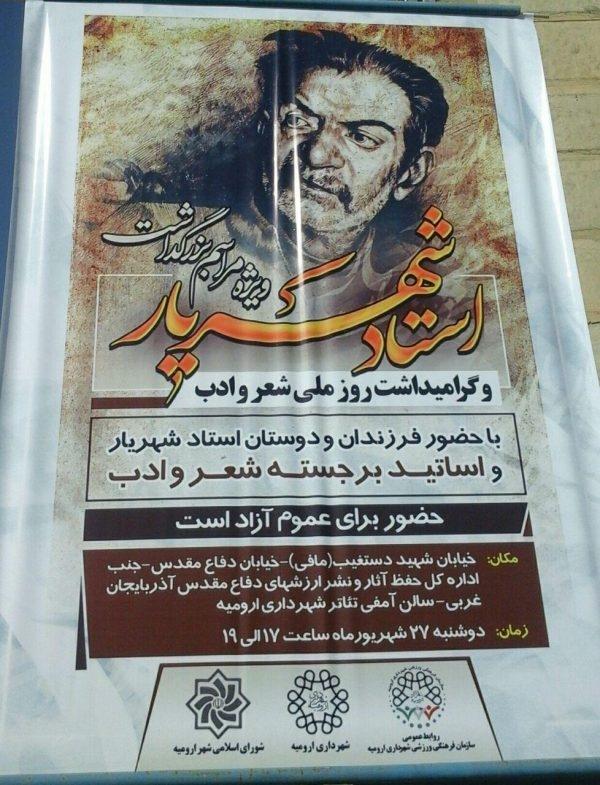 برنامه شهرداری ارومیه: در روز ملی شعر و ادبفارسی به زبانفارسی توهین شد/ نفرت پراکنی قومی در روز روشن