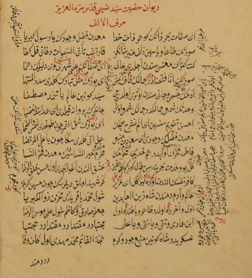 یافته شدن نسخه دستنویس دیوان نسیمی،در کتابخانه ملی آنکارا