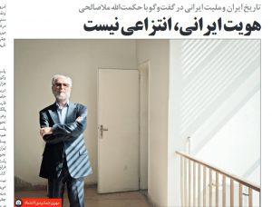 تاریخ ایران و ملیت ایرانی در گفتوگو با حکمتالله ملاصالحی : هویت ایرانی، انتزاعی نیست