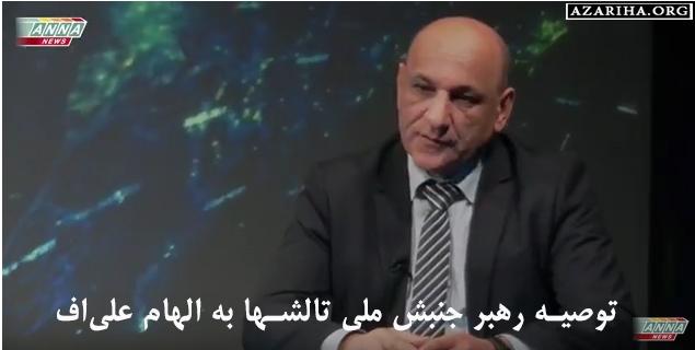 """در آستانه سفر علیاف به ایران: توصیه رهبر """"حرکت ملی تالش"""" به الهام علیاف"""