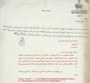 اعتراض رسمی ایران به عثمانی در خصوص انتخاب نام «آذربایجان» از سوی حزب مساوات برای آران