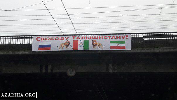 """سن پطرزبورگ: اعتراضمدنی """"حرکت ملی تالش""""با پرچم ایران"""