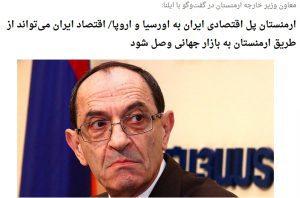 کوچاریان: ارمنستان پل اقتصادی ایران به اورسیا و اروپا/ اقتصاد ایران میتواند از طریق ارمنستان به بازار جهانی وصل شود