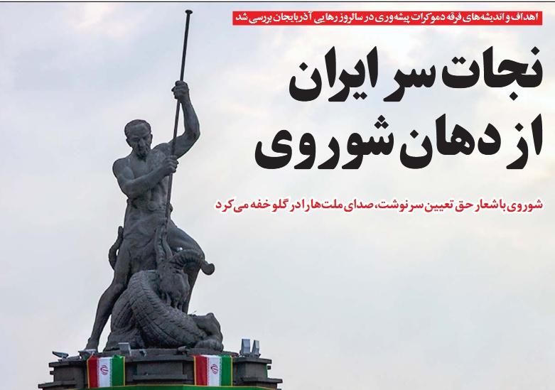نجات سر ایران از دهان شوروی :اهداف و اندیشههای فرقه دموکرات پیشهوری در سالروز رهایی آذربایجان بررسی شد