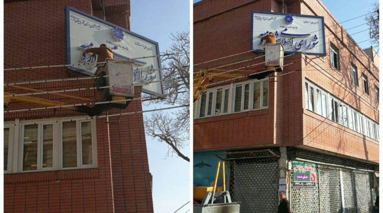 اصلاح تابلو شورای شهر ارومیه با دستور وزارت کشور