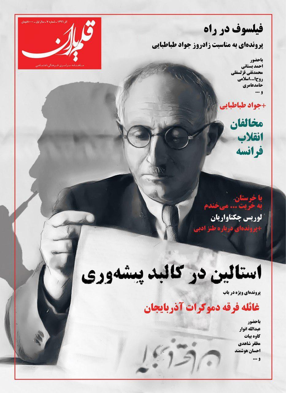 شماره هفتم ماهنامه قلمیاران منتشر شد| ویژه نامه فرقه دموکرات