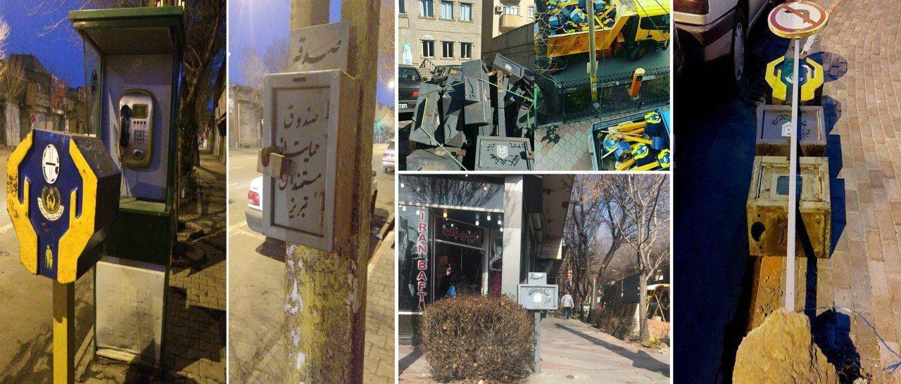 چرا صندوق های «صدقه» الکترونیکی نمی شوند؟ آیا تبریز پیشگام خواهد شد؟