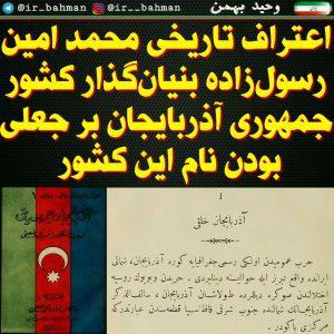اشاره محمدامین رسولزاده بر جعلی بدون نام جمهوری آذربایجان