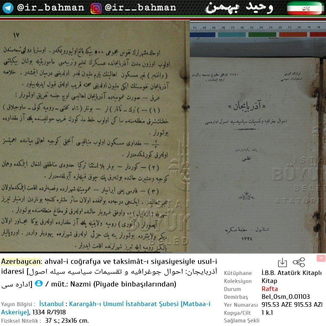 گزارش تشکیلات مخصوصه عثمانی از ترکیب جمعیتی ایالت آذربایجان