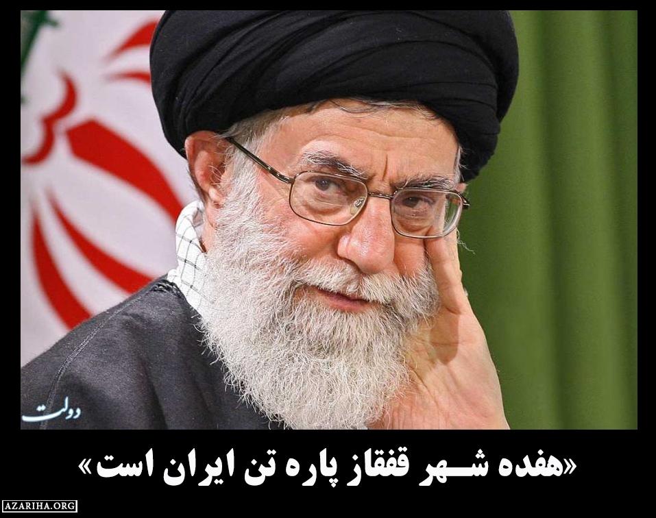 دیدگاه رهبری در مورد معاهده ترکمانچای؛ «هفده شهر قفقاز پاره تن ایران است»