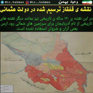 نام آران و شروان برای شمال رود ارس در نقشه های دولت عثمانی