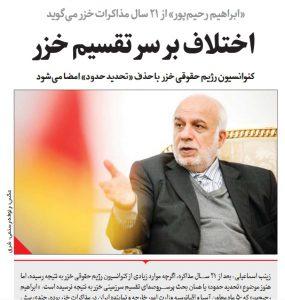 """ابراهیم رحیم پور:کنوانسیون رژیم حقوقی خزر با حذف """"تحدید حدود"""" امضا می شود"""