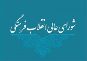 آموزش زبانهای محلی در غیر از مراکز استان و بدون نظارت فرهنگستان زبان فارسی غیرقانونی است