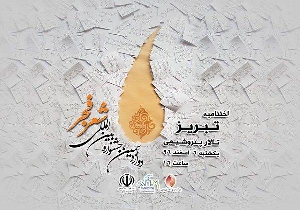 تلاش ناکام برای تجلیل از عنصر قومگرا در جشنواره شعر فجر تبریز