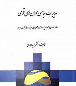 بررسی کتاب مدیریت سیاسی بحرانهای قومی (نوشته دکتر حمید احمدی)