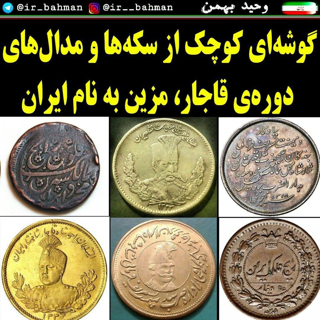 در پاسخ شبهه افکنی ها،مبنی متداول نبود نام ایران در دوره قاجار