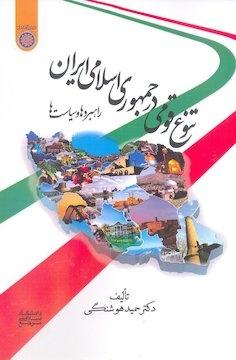 تنوع قومی در جمهوری اسلامی ایران: راهبردها و سیاست ها/حمید هوشنگی