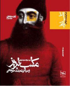 «مکتب تبریز و مبانی تجددخواهی» معرفی و خلاصه