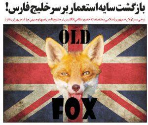 انگلیس پایگاه نظامی جدیدی را در منطقه افتتاح کرد/ بازگشت سایه استعمار برسرخلیج فارس!