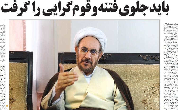 گفتگوی روزنامه قانون با علی یونسی مشاور رئیس جمهوری در اقوام ایرانی و اقلیت های دینی: باید جلوی قوم گرایی را گرفت