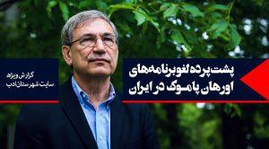 فشار دولت ترکیه به ایران و لغو برنامه سخنرانی اورهان پاموک در تهران