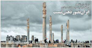 ایران و ایرانشهر در گفتگو با صادق سجادی: ایران تصور ذهنی نیست/ محسن آزموده