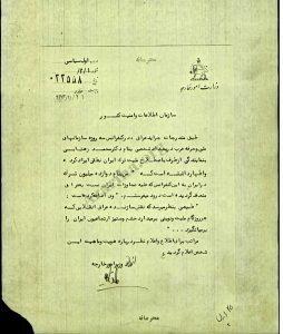 سندی دیگر از همکاری محمدتقی زهتابی با حزب بعث صدام حسین علیه ایران