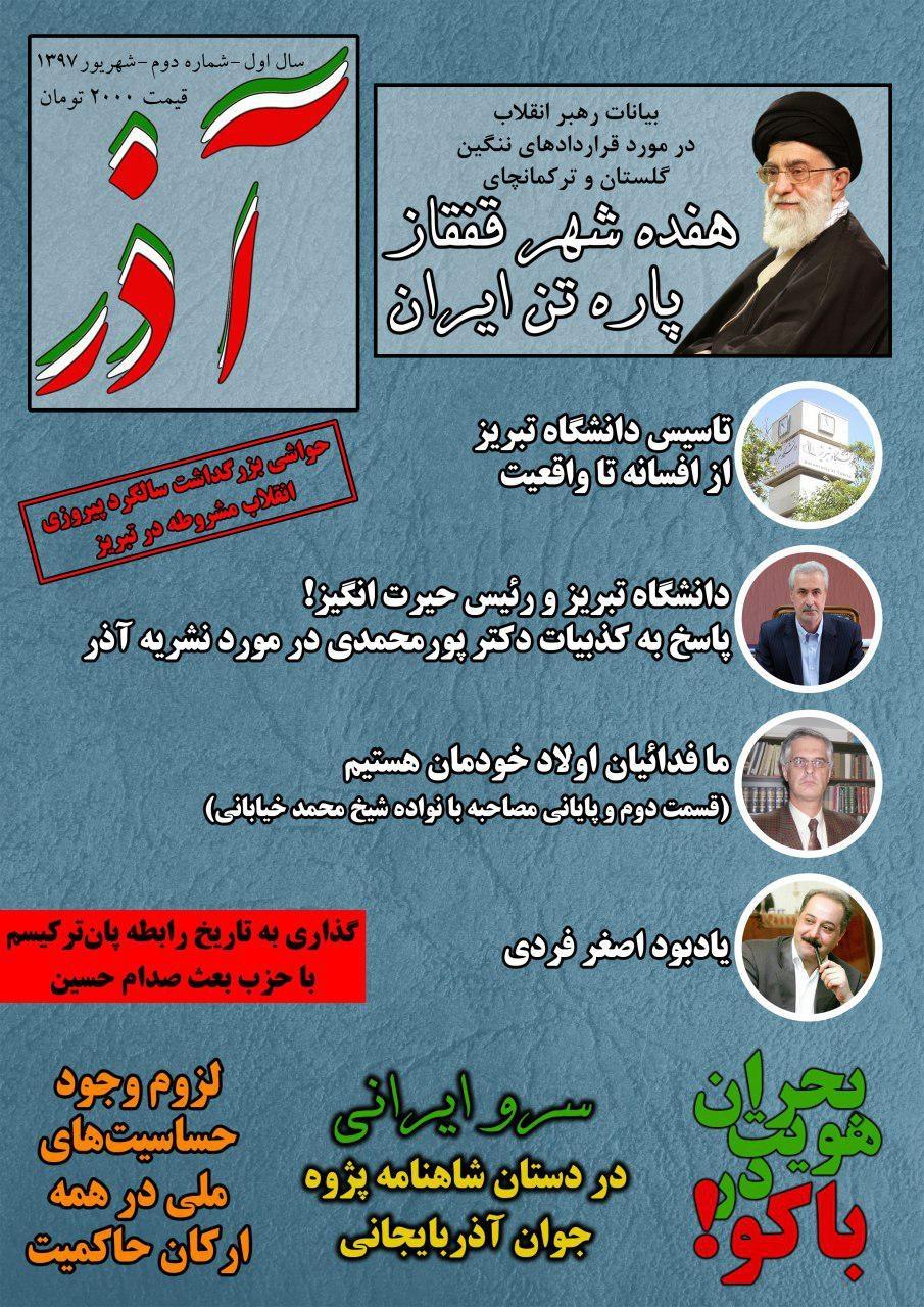 شماره دو نشریه آذر در دانشگاه تبریز