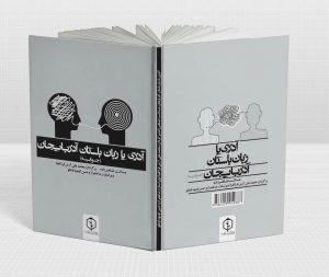 جمع آوری و لغو امتیاز یک کتاب نفرت پراکن از نمایشگاه کتاب تبریز/ نقدی بر کسروی یا نقدی بر حاکمیت ایران بر آذربایجان؟