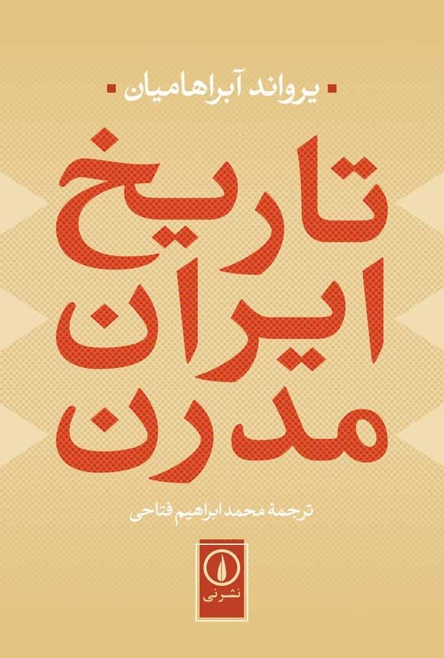 استفاده شاهان قاجار از هویت باستانی در امر حکومتداری