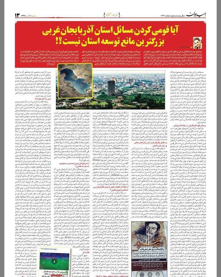 قومی کردن مسائل آذربایجان غربی، بزرگ ترین مانع توسعه