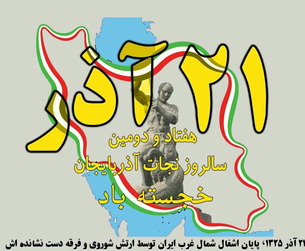 21 آذر، سالروز نجات آذربایجان