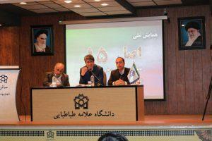 دوگانه زبان پدری و مادری در قوانین اساسی ایران