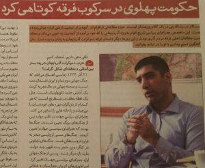 سیف الدینی: حکومت پهلوی در سرکوب فرقه دموکرات، کوتاهی کرد
