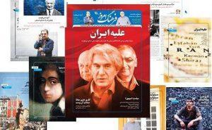 شمارۀ نوروزی نشریۀ فرهنگ امروز منتشر شد؛علیه ایران