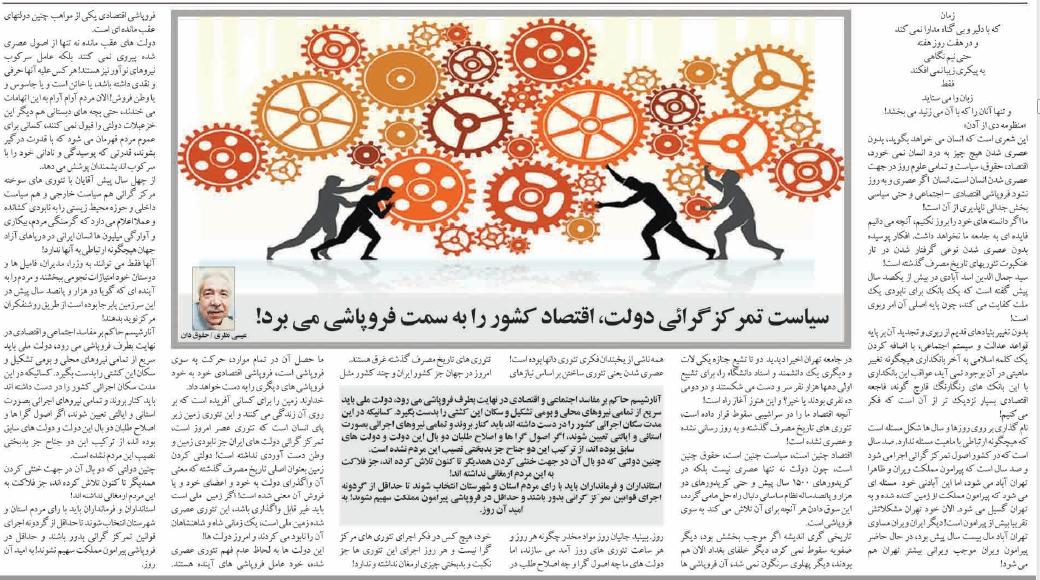 مروری بر افکار مشعشع وکیل یولپرس: چهل سال نکبت در جمهوری اسلامی؟!
