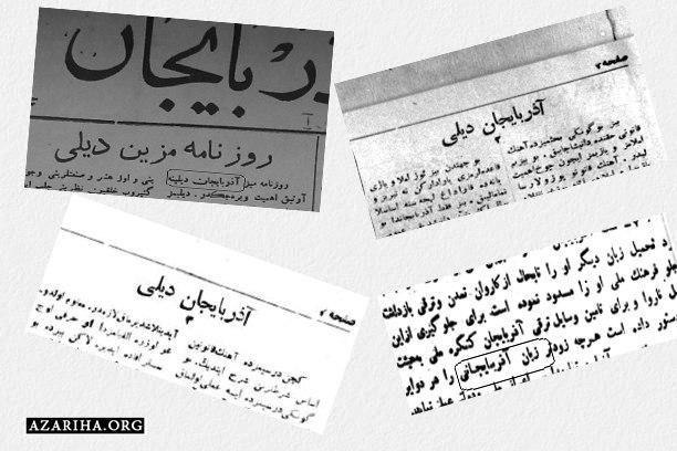 فرقه دموکرات از چه نامی برای نامیدن زبان محلی ما استفاده می کرد؟ ترکی یا آذری