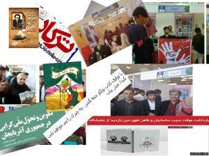 جولان ناشران ضد ایرانی در نمایشگاه کتاب تهران/ فرش قرمز برای تجزیه طلبان
