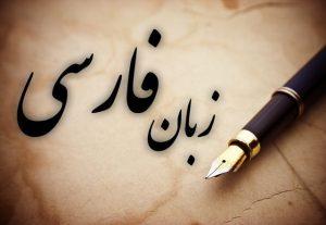 اظهارت شگفت آور و غیرعلمی برخی نمایندگان مجلس در مورد طرح بسندگی زبان فارسی!