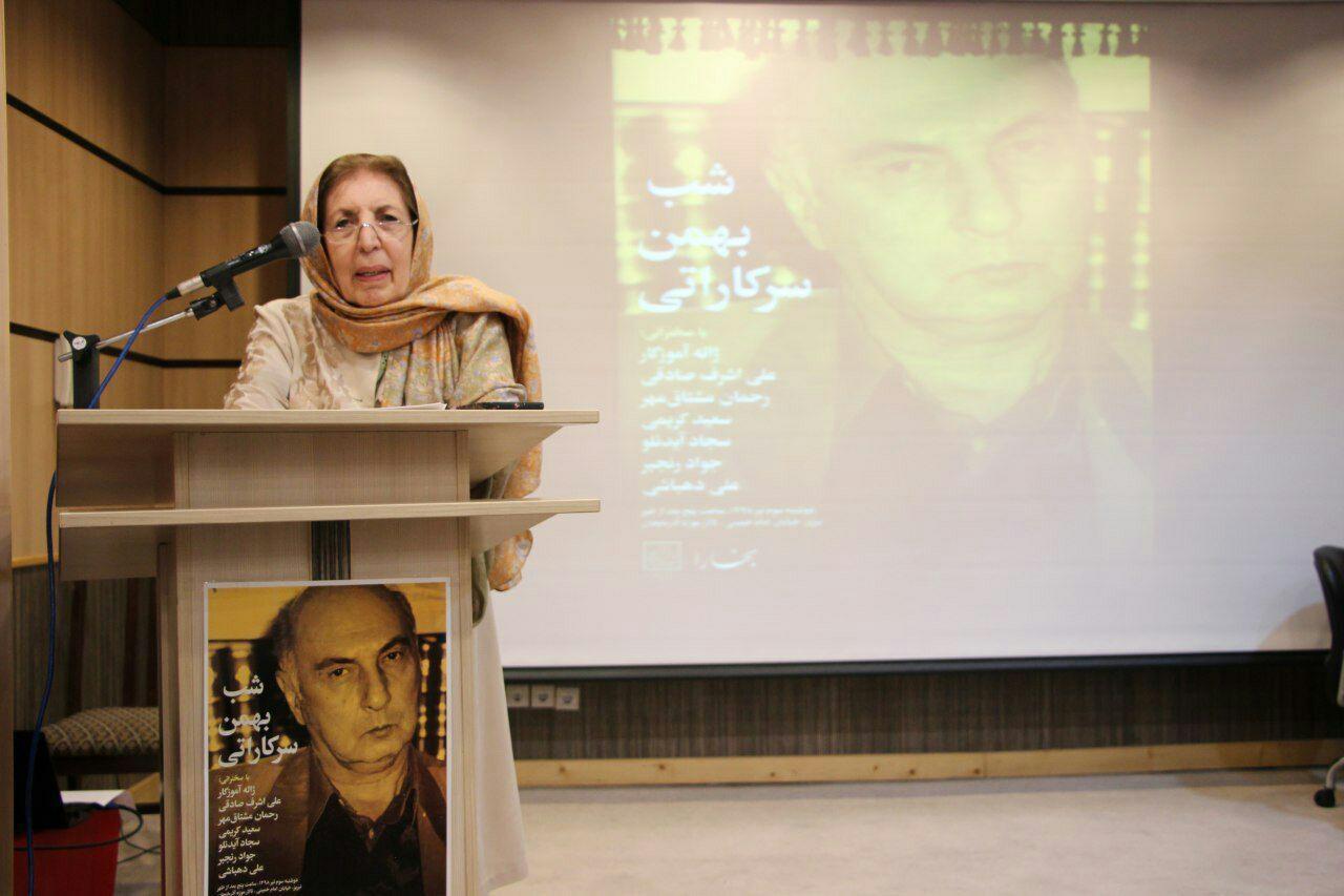 گزارش شب بزرگداشت، بهمن سرکاراتی در موزه ملی تبریز