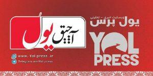 توقیف چند رسانه نفرت پراکن در ارومیه: یولپرس،آچیق یول و چیچست توقیف شدند