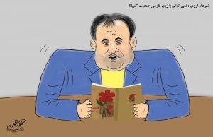 شهردار ارومیه فارسی نمی داند