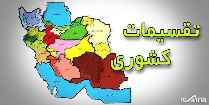 وعده موهوم تشکیل استان «آذربایجان مرزی» با مرکزیت خوی!