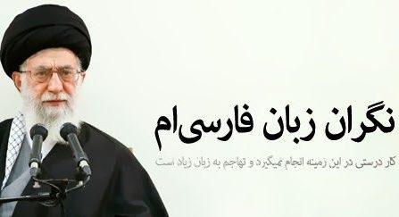 رهبری: فارسی زبان «ملی» است، باید گسترش پیدا کند