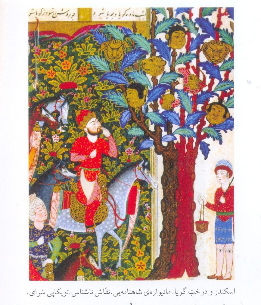 درخت سنخگو، مانیواره از شاهنامه، موزه توپکاپی استانبول