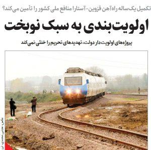تکمیل یکساله راهآهن قزوین-آستارا منافع ملی کشور را تأمین میکند؟