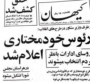 تلاش نهضت آزادی و دولت موقت برای فدرالیسم قومی در ایران